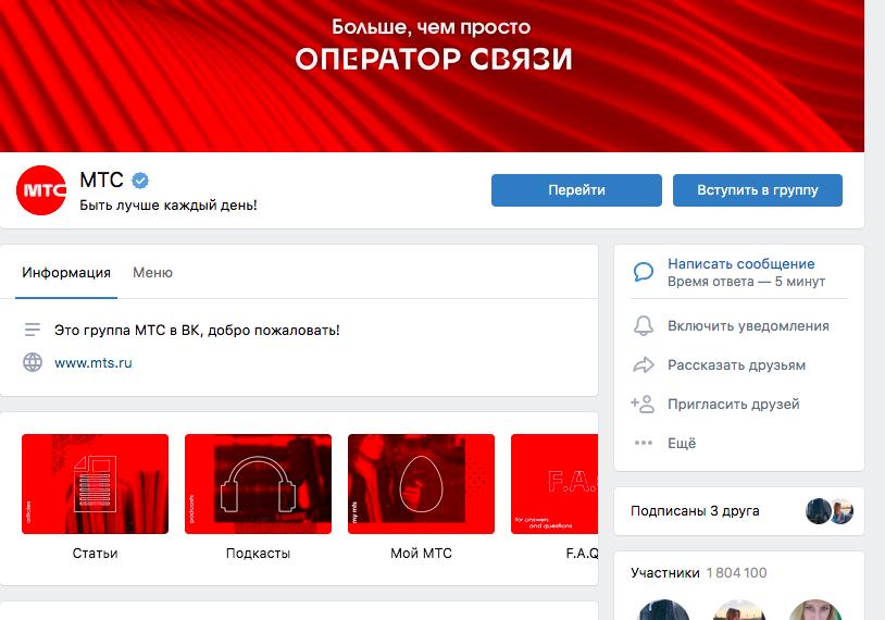 Официальная группа МТС В Контакте